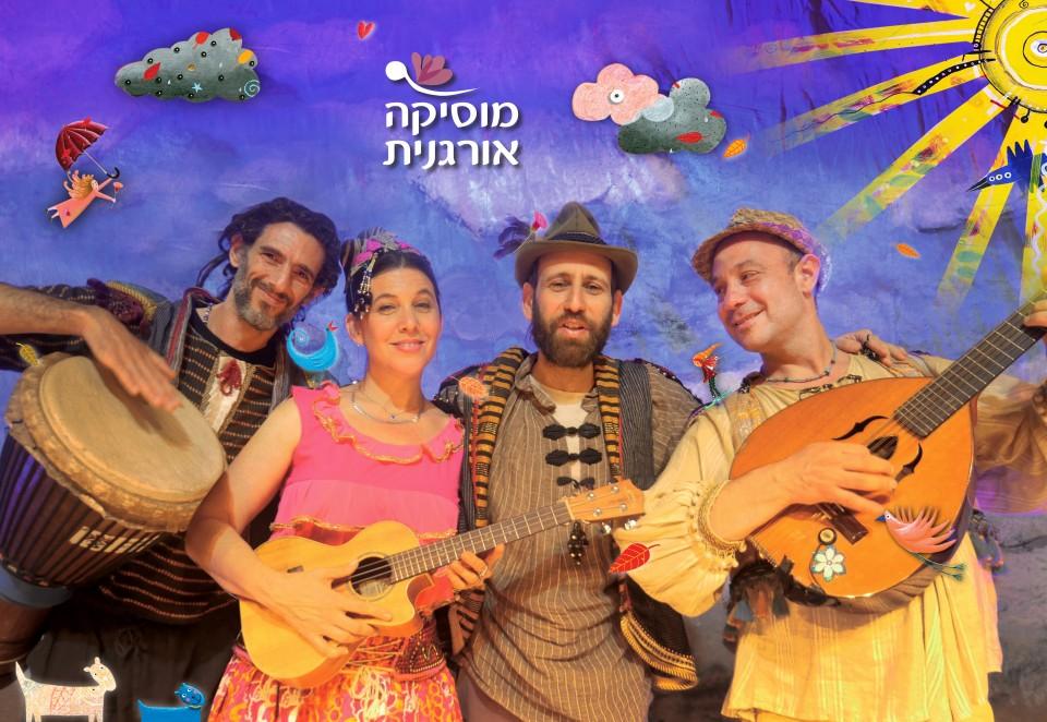 מוסיקה אורגנית - הרכב היוצר מופעים ושירי ילדים | מימין לשמאל: אסף לוינבוק, שאול גרוס, ענבל סמדר, עומרי לפידות